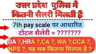 Upp salary 2019   police me salary kitni milti hai