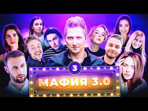 МАФИЯ 3.0 #3 || Кузнецов, Ила, Magic Five, Роговенко, Педан, Немодрук, Никитина, Удовенко, Надин