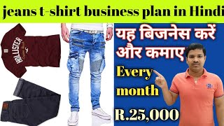 How To start jeans t-shi shop business|low invest Mein yah business Karen#SultanBusinessidea
