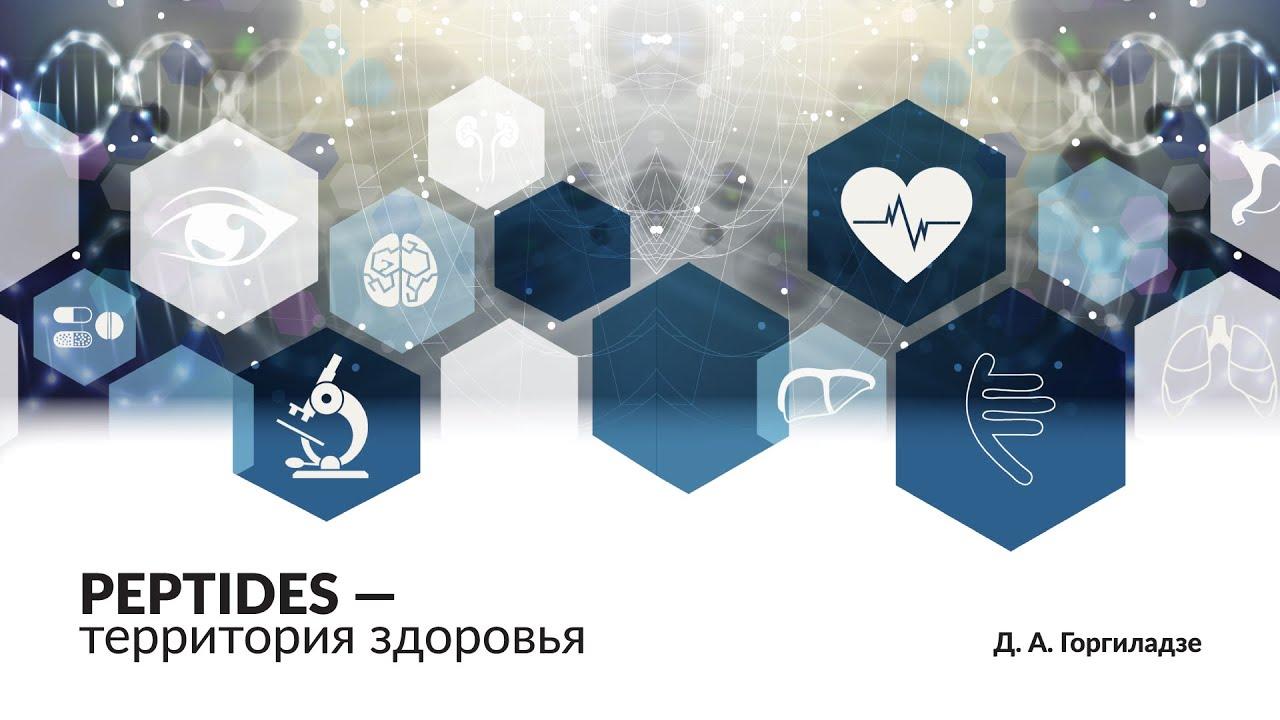 Новая книга Д.А. Горгиладзе «Peptides — территория здоровья»