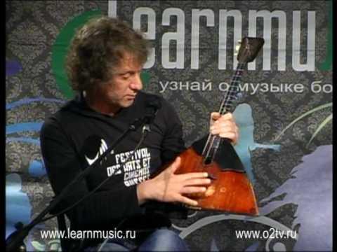 Алексей Архиповский 2/8 Learnmusic Балалайка. как играть