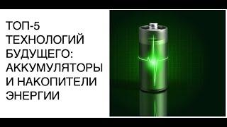 ТОП-5 технологий будущего: аккумуляторы и накопители энергии: новости науки SCDAILY