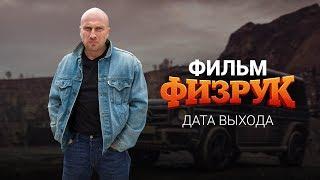 Физрук Спасает Россию фильм дата выхода