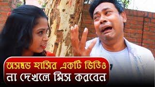 অসম্বভ হাসির একটি ভিডিও না দেখলে মিস করবেন | Mona | Bangla Funny Video | 2018