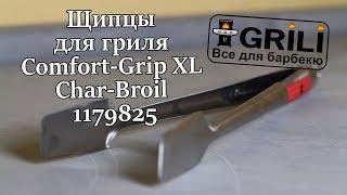 Щипцы для гриля Comfort Grip XL Char-Broil 1179825. Обзор щипцов для гриля Char-Broil