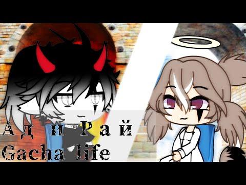 Ад и Рай//прикол// Gacha life //Gacha bloggers//Original//