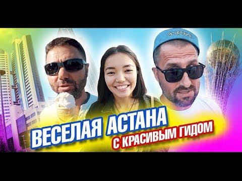 Нурсултан (Астана) удивляет! Казахи, блогеры, форум и небоскребы в Казахстане. Лайф влог