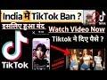 #TikTok_Ban, क्यों हुआ India में TikTok Ban? | TikTok Officially Banned in India 2019 #TikTokVideo
