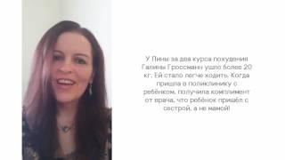 Галина Гроссман (отзывы отрицательные)!