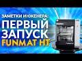 Промышленный 3D принтер Funmat HT | 3D принтер для PEEK пластика от Intamsys | Первый запуск