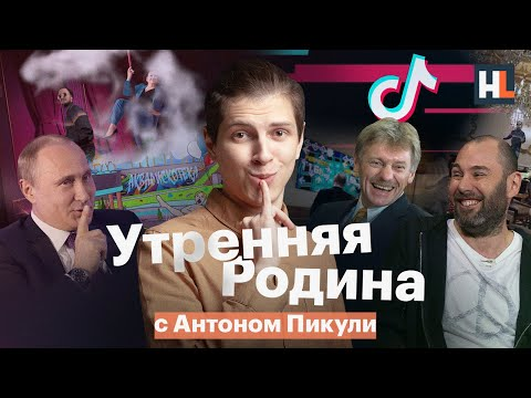 Бездомный Путин, стих Слепакова, недетские митинги   «Утренняя Родина» с Антоном Пикули