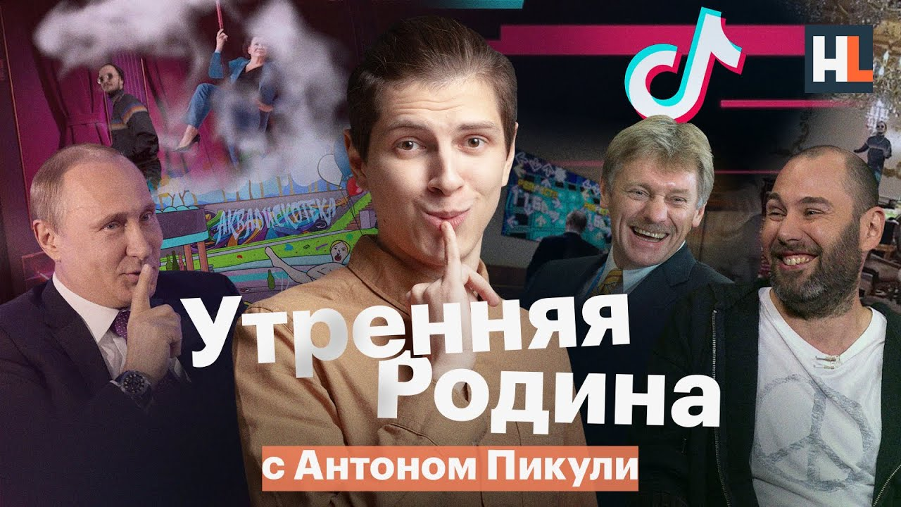 Бездомный Путин, стих Слепакова, недетские митинги | «Утренняя Родина» с Антоном Пикули