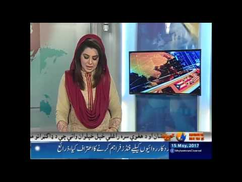 Khyber News Headlines 12:00 PM - 15 May 2017