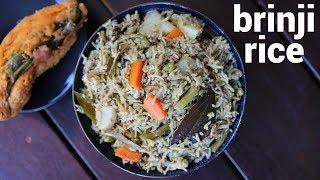 brinji rice recipe  vegetable brinji  தமழநட பரஞச சதம  veg brinji  brinji sadam