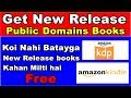 How to Get New Releases Publuc Domain Books