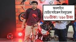 অনলাইনে মোটর সাইকেল ইনস্যুরেন্স করুন Online Insurance Facilities In Bangladesh By Nitol Insurance