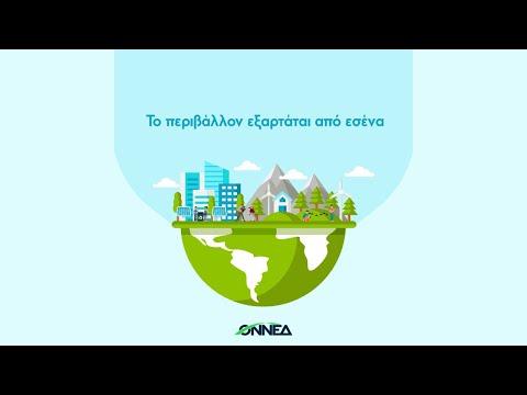 ΟΝΝΕΔ - Το περιβάλλον εξαρτάται από εσένα