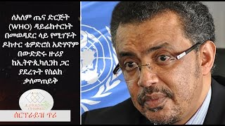 EthiopikaLink surprise call To Doctor Tedros Adhanom