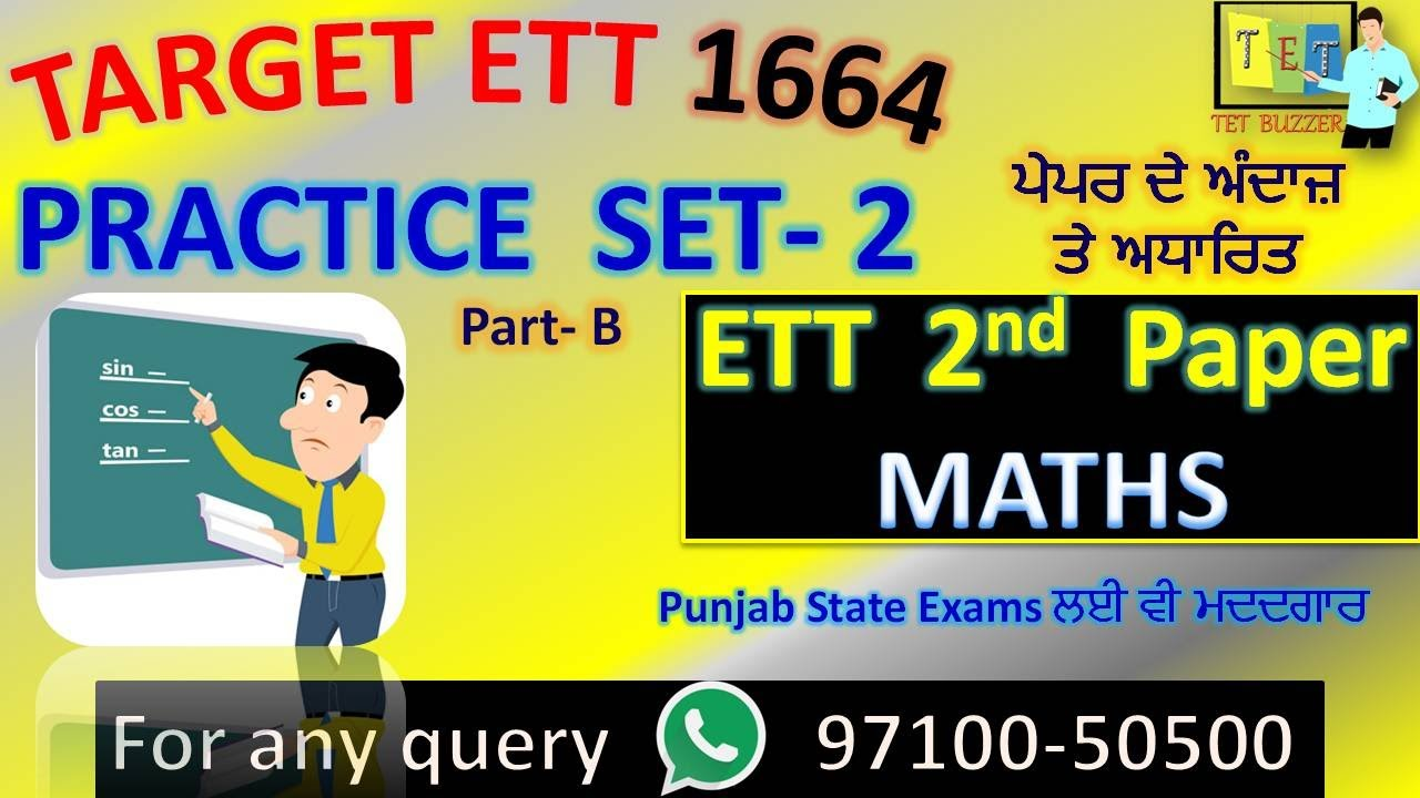Math Practice Set-2 (Part-B) for ETT 1664 by Rajat Sir
