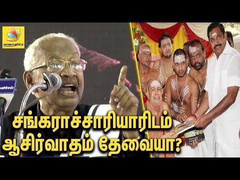 சங்கராச்சாரியாரிடம் ஆசிர்வாதம் தேவையா | K Veeramani slams EPS | Sankarachariyar