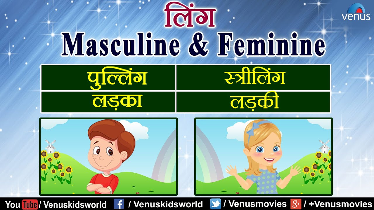 Hindi Grammar Lessons ~ Masculine \u0026 Feminine Gender - Part 4 - YouTube [ 720 x 1280 Pixel ]