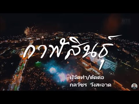 Welcome to Kalasin