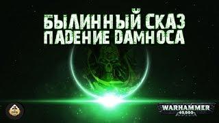 Былинный сказ: Падение Дамноса l Fall of Damnos Warhammer 40000