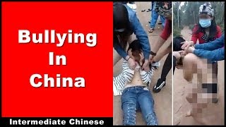 Bullying In China - Intermediate Chinese Conversation With Pinyin and English Subtitles