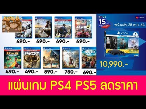 แผ่นเกม PS4 PS5 ลดราคา มีเกมอะไรบ้าง เกมไหนน่าซื้อ มีเครื่อง PS4 Slim Bundle มาขายด้วย