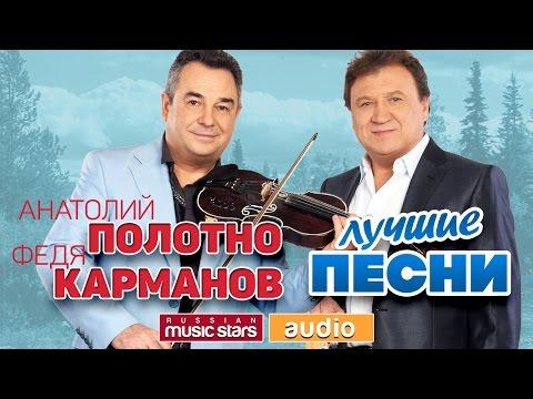 Анатолий ПОЛОТНО и Федя КАРМАНОВ ♫ ЛУЧШИЕ ПЕСНИ ♫