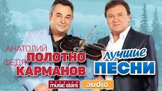 Анатолий ПОЛОТНО и Федя КАРМАНОВ ЛУЧШИЕ ПЕСНИ