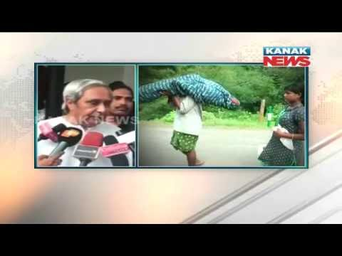 Naveen Patnaik Puts His Reaction Over Kalahandi Dead Body Carrying Issue