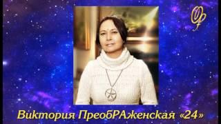 «24». Виктория ПреобРАженская. Читает Автор