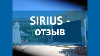 SIRIUS 4 Турция Кемер отзывы отель СИРИУС 4 Кемер отзывы видео