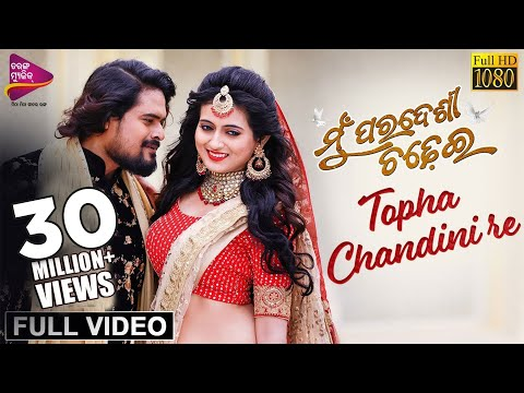 tofa-chandini-re-|-full-video-|-mu-paradesi-chadhei-|-humane-sagar-,aseema-panda-|-tarang-music