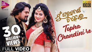 Tofa Chandini re | Full Video | Mu Paradesi Chadhei | Humane Sagar ,Aseema Panda | Tarang Music