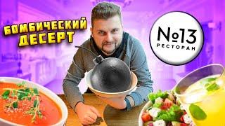 Десерт - БОМБА, честно говоря, НЕОБЫЧНАЯ подача и салат за 1380 рублей / Обзор ресторана номер 13