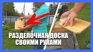 Разделочная доска из дерева своими руками из фанеры. Cutting boards wooden. Масло Belinka.