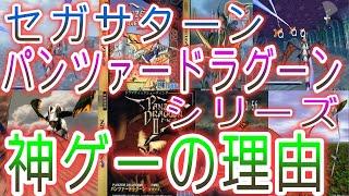 【セガサターン】パンツァードラグーンシリーズ神ゲーの理由【#パンツァードラグーン#パンツァードラグーンツヴァイ#アゼルパンツァードラグーンRPG】