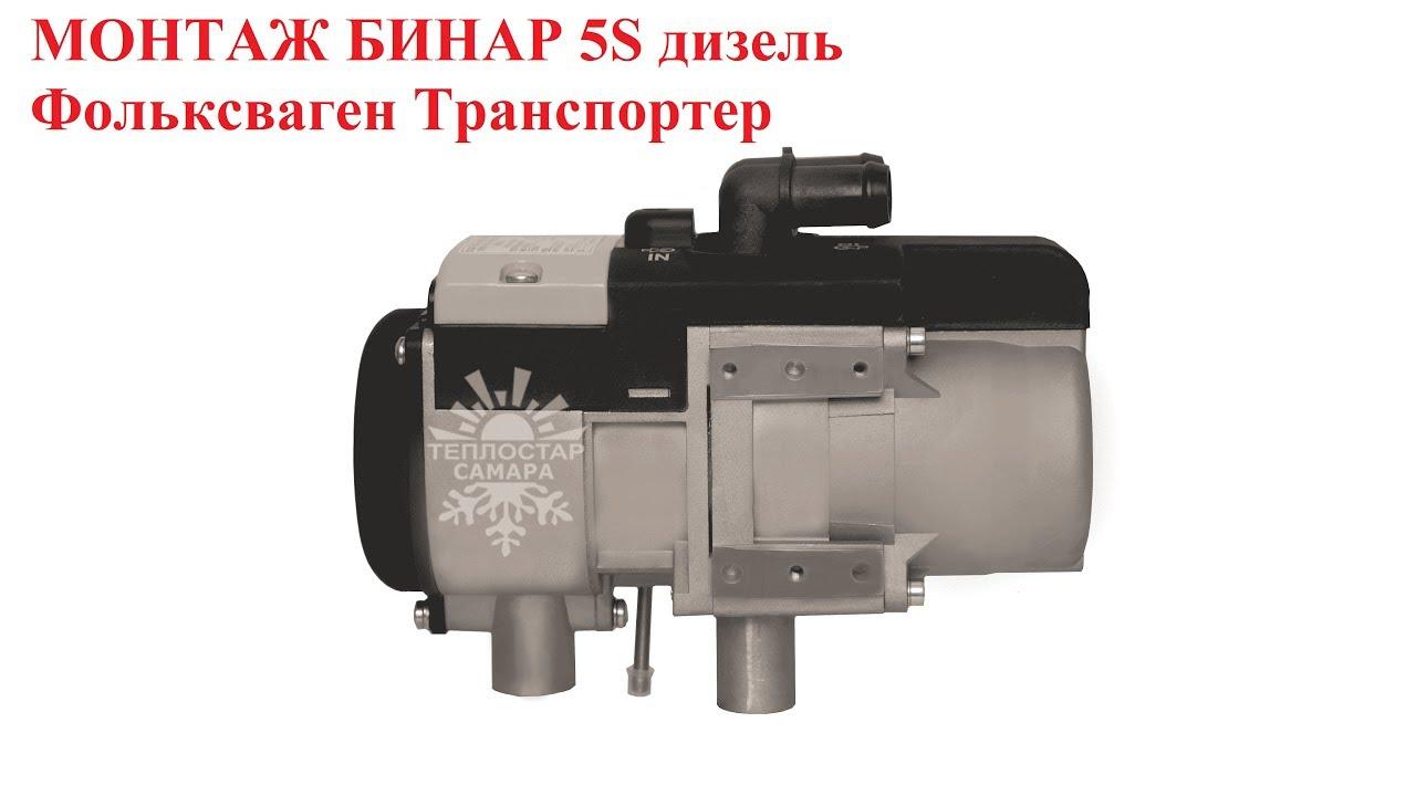 Бинар 5 транспортер тюнинг фольксваген транспортер т4 салон