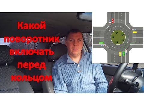 Как правильно проезжать круговое движение поворотники