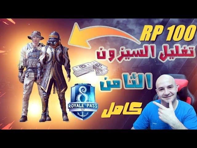 تفتيح السيزون الثامن كامل وشرح الجديد شاهد قبل الجميع!!! 😍😍😍