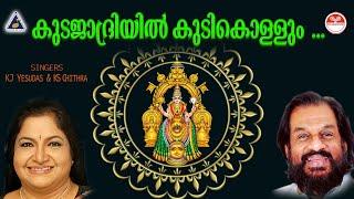 കുടജാദ്രിയിൽ കുടികൊള്ളും ...  Mookambika Amma Songs Malayalam