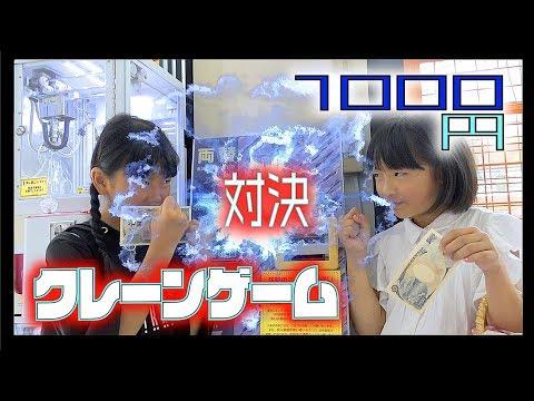 クレーンゲーム1000円対決!ももかちゃんとIN広島マリーナホップ【ももかの部屋】さん×【ほのぼの番組】