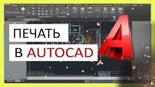 Печать в Автокаде. Как печатать в AutoCAD правильно