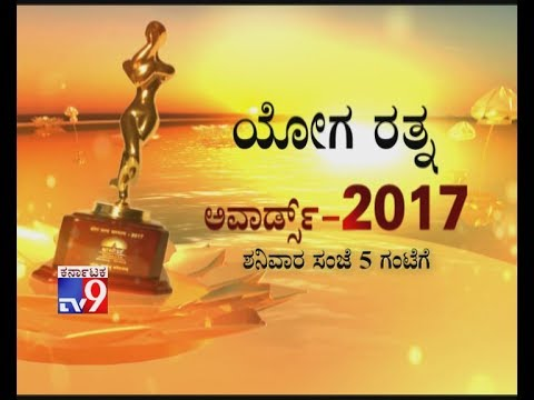 Yoga Ratha Award 2017_Teaser #1