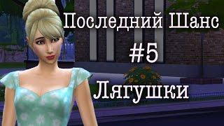 Sims 4 ВЗРОСЛАЯ ЖИЗНЬ \