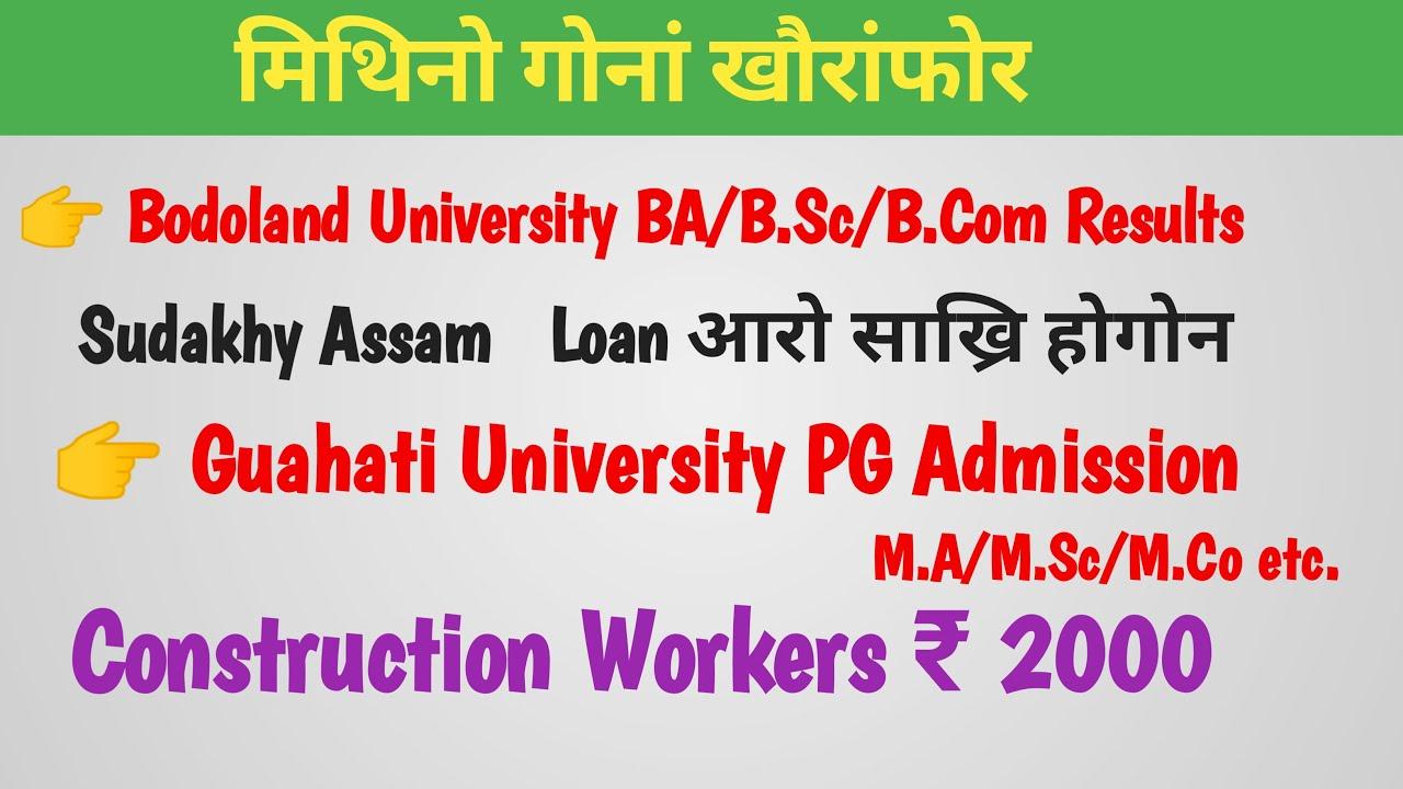 Guahati University PG Admission 2020| Bodoland University TDC 1st & 3rd sem Result 2020|Bodoland