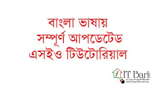 SEO Bangla Tutorial (Fully Updated)- Part- 17 | Why Keyword Research and Analysis