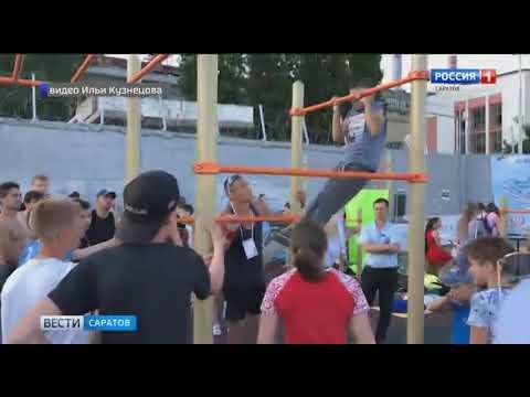 Фестиваль экстремальных видов спорта прошёл в Саратове